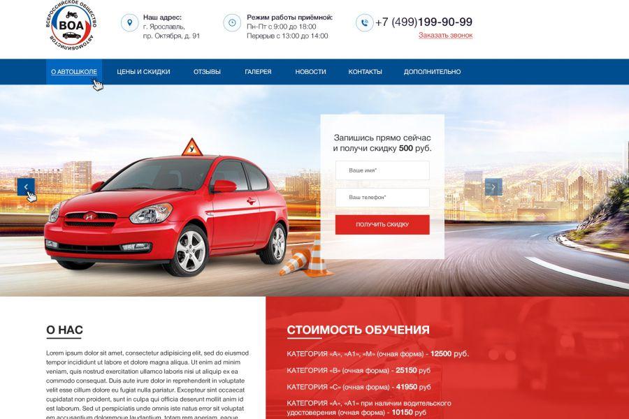 Продаю: Продаю: PSD макеты дизайна сайта - для авто школы