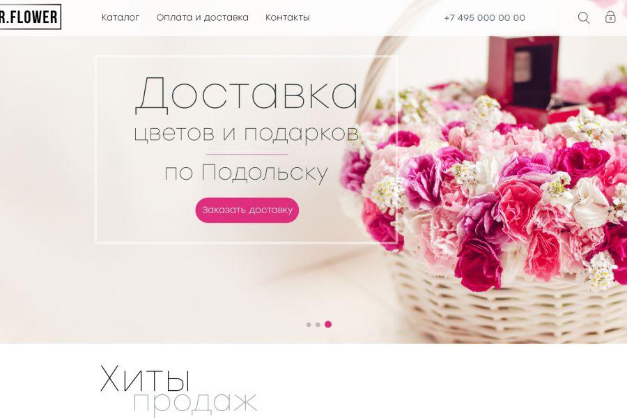 Продаю: Продаю: PSD макет интернет магазина цветов.