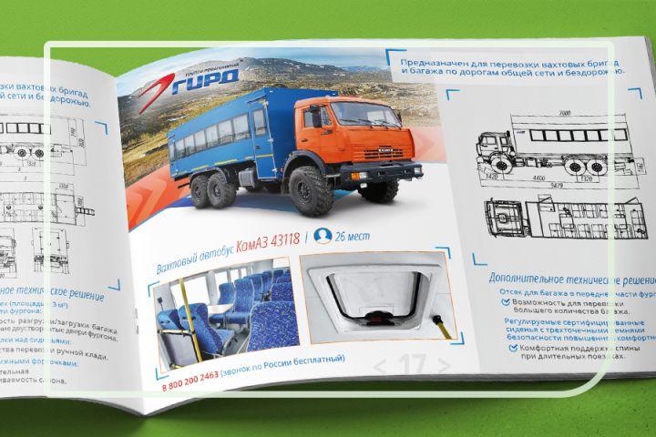 Дизайн брошюры - 1415796
