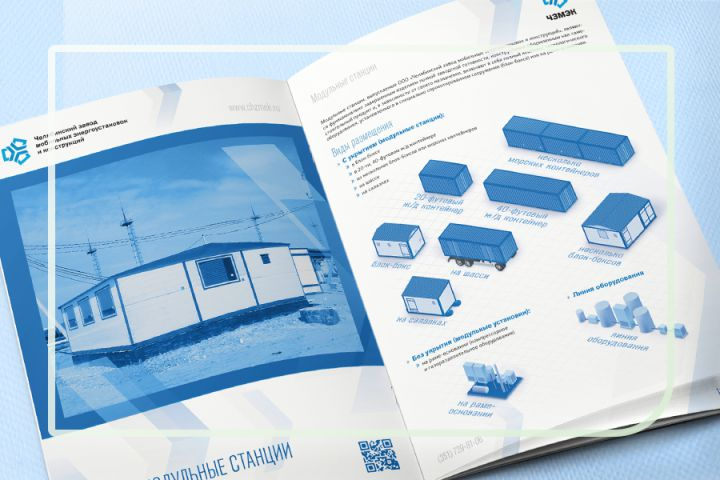 Дизайн брошюры - 1415797