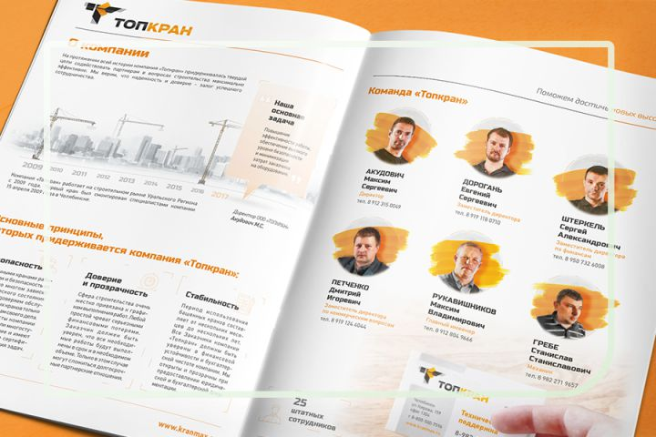 Дизайн брошюры - 1415798