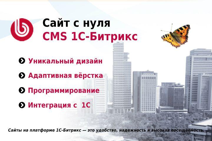 Сайт с нуля на CMS 1С-Битрикс - 1416364