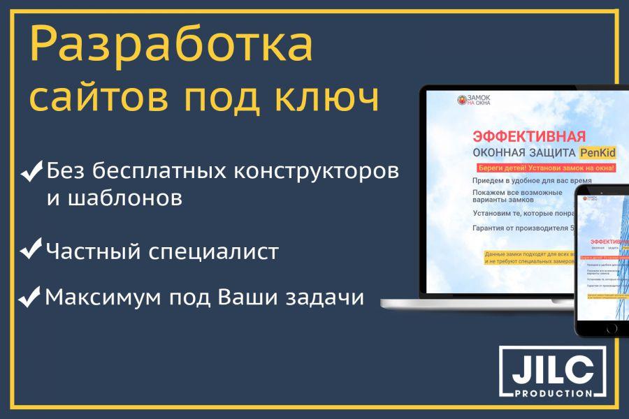 Разработка сайта под ключ + базовая SEO оптимизация 23 000 руб. за 14 дней.