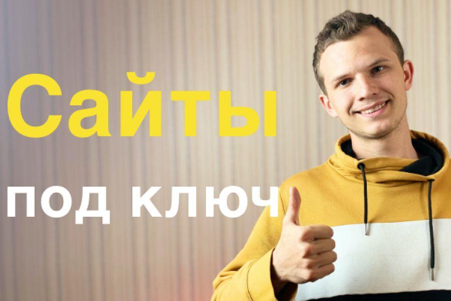"""Разработка сайта """"под ключ"""" 50 000 руб. за 20 дней."""