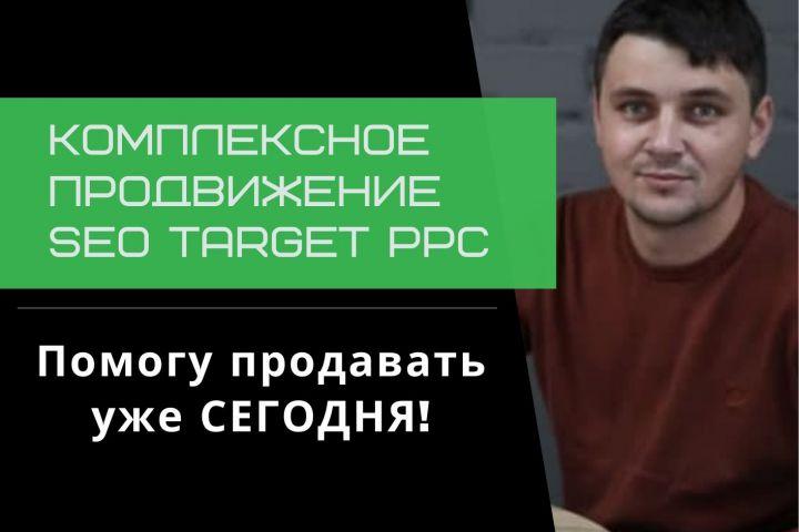 КОМПЛЕКС SEO PPC TARGET - 1423245