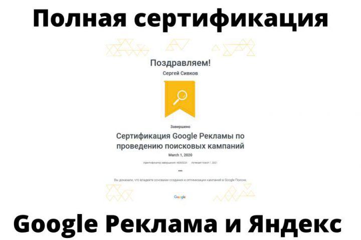 SEO продвижение сайтов (+ Акция - бесплатный мини-аудит) - 1425913