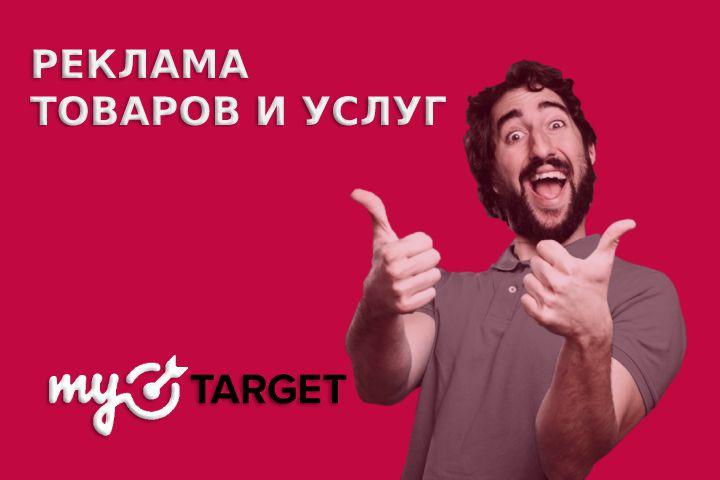 Таргетированная реклама! - 1436600