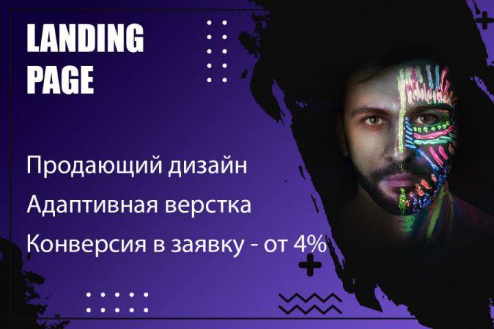 Продающий лендинг с конверсией от 4% - 1439623