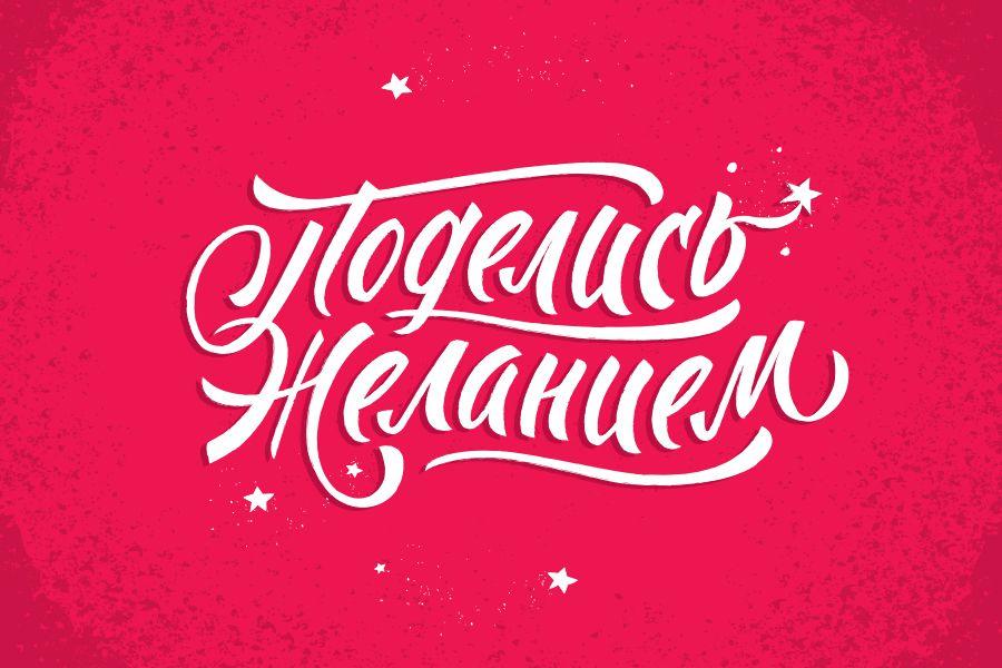ЛЕТТЕРИНГ 30 000 руб. за 10 дней.