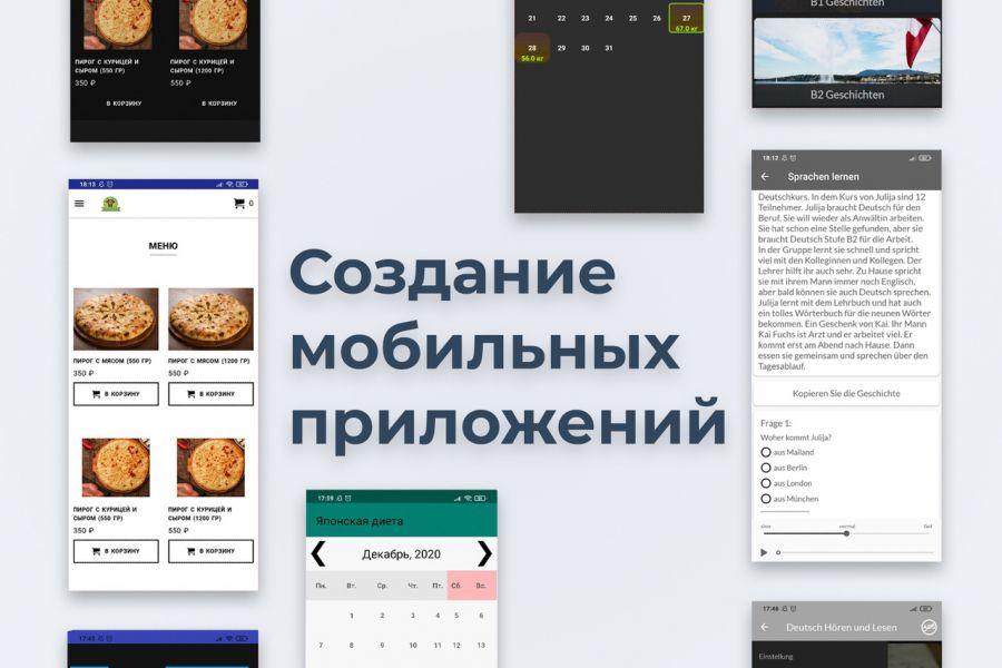 Мобильные приложения под Android/IOS 60 000 руб. за 30 дней.