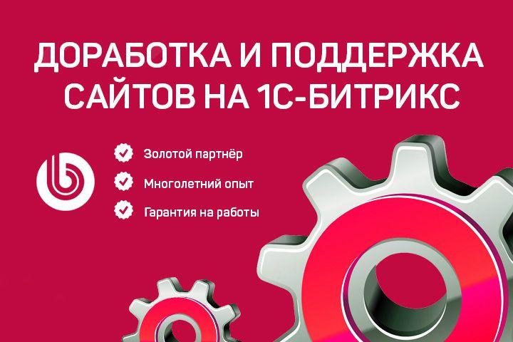 Доработка и поддержка сайтов на 1С-Битрикс - 1477048