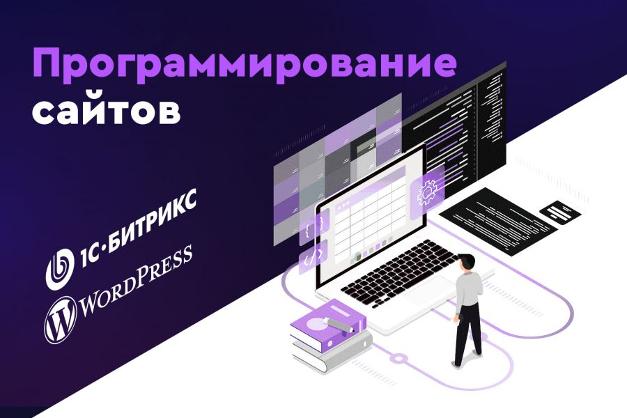 Программирование сайта на 1С Битрикс, Wordpress 1 890 руб. за 1 день.