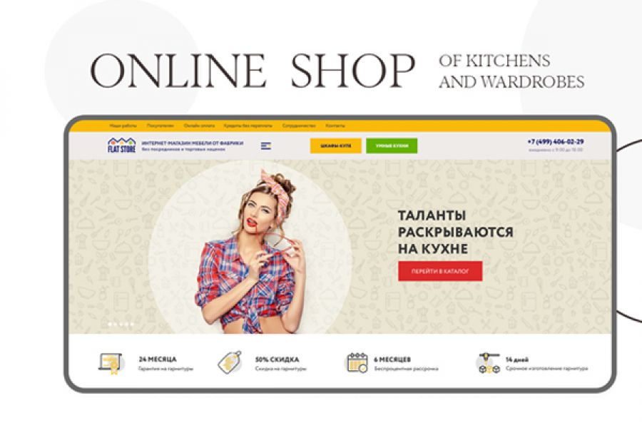 Дизайн интернет магазина 32 000 руб. за 20 дней.