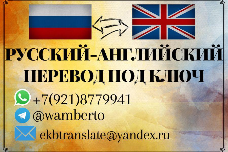 Перевод текстов в паре русский-английский 30 000 руб. за 10 дней.