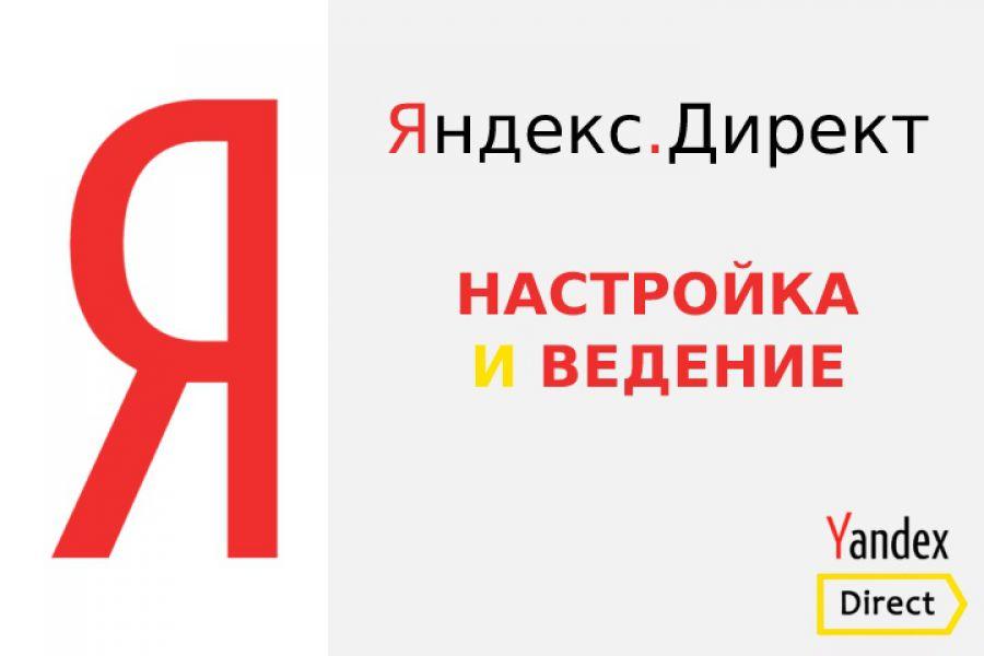 Настройка и ведение Яндекс.Директ 10 000 руб. за 5 дней.