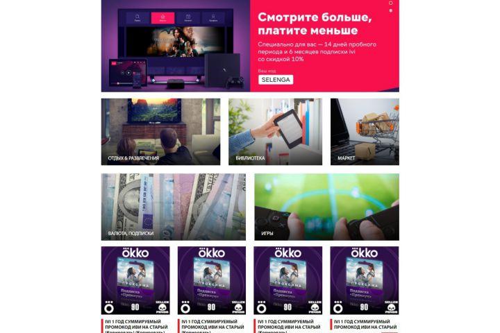 Вкусный Интернет-Магазин - 1491011