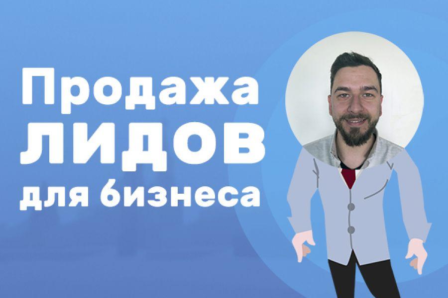 Управляемый поток заявок в ваш бизнес с оплатой за целевую заявку 338 руб. за 3 дня.