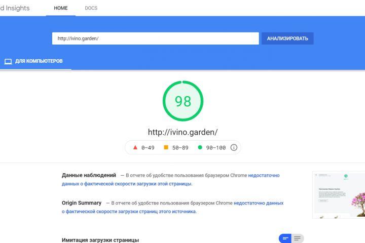 Увеличение скорости сайта по pagespeed - 1501193