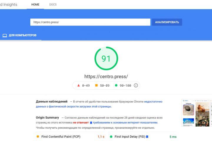 Увеличение скорости сайта по pagespeed - 1501224