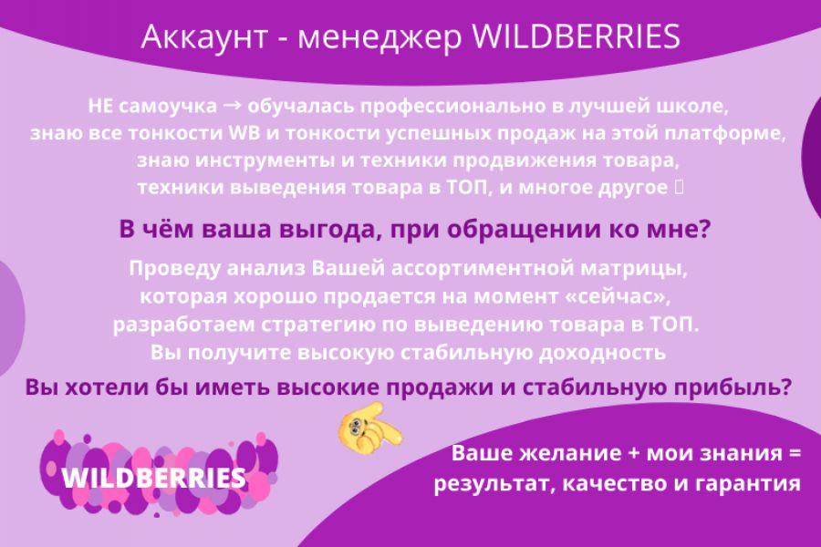 Вывожу с гарантией на маркетплейс Wildberries 2 000 руб. за 14 дней.