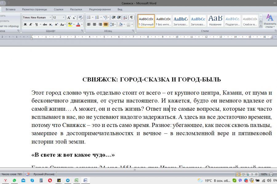 Продаю: Статья о Свияжске (Татарстан)
