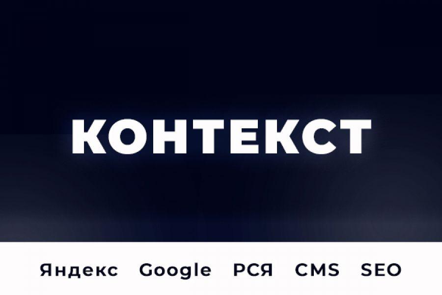 Контекстное продвижение 30 000 руб. за 30 дней.