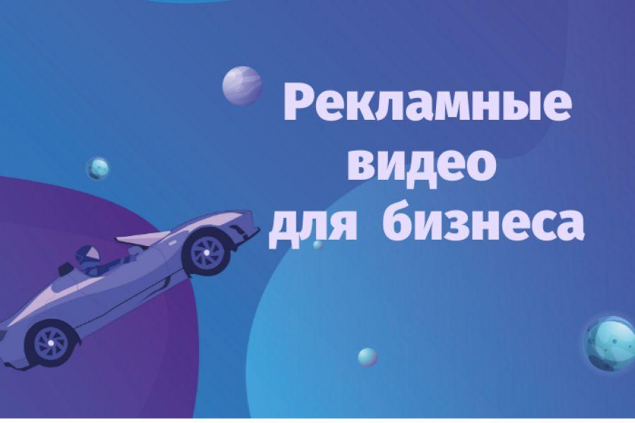 2D анимация, ролики для бизнеса, презентация, рекламное видео 30 000 руб. за 7 дней.