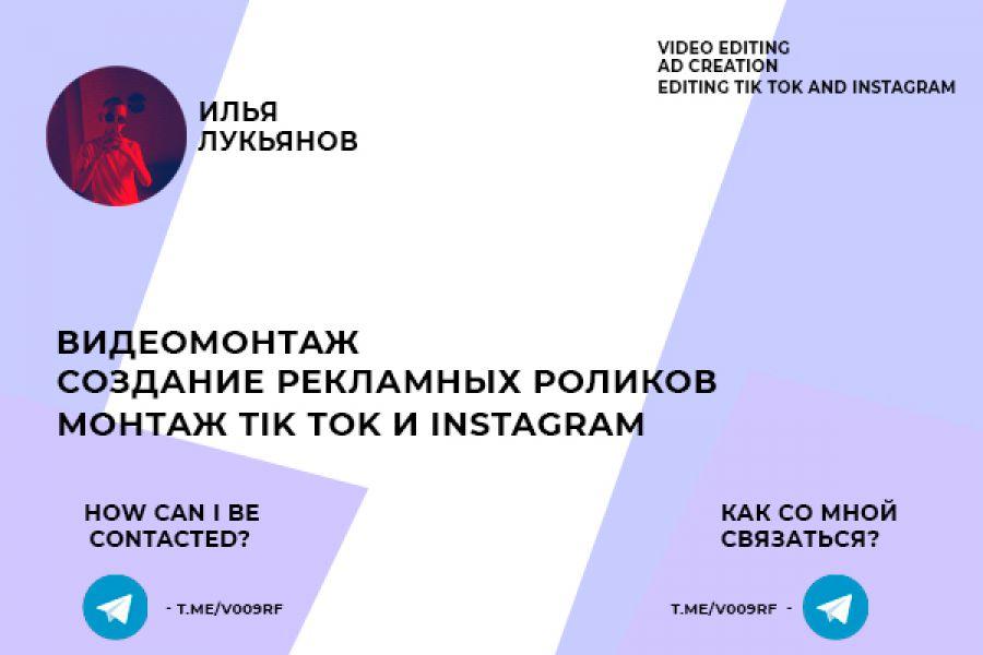 Видеомонтаж для YouTube, Instagram и TikTok 1 500 руб. за 2 дня.