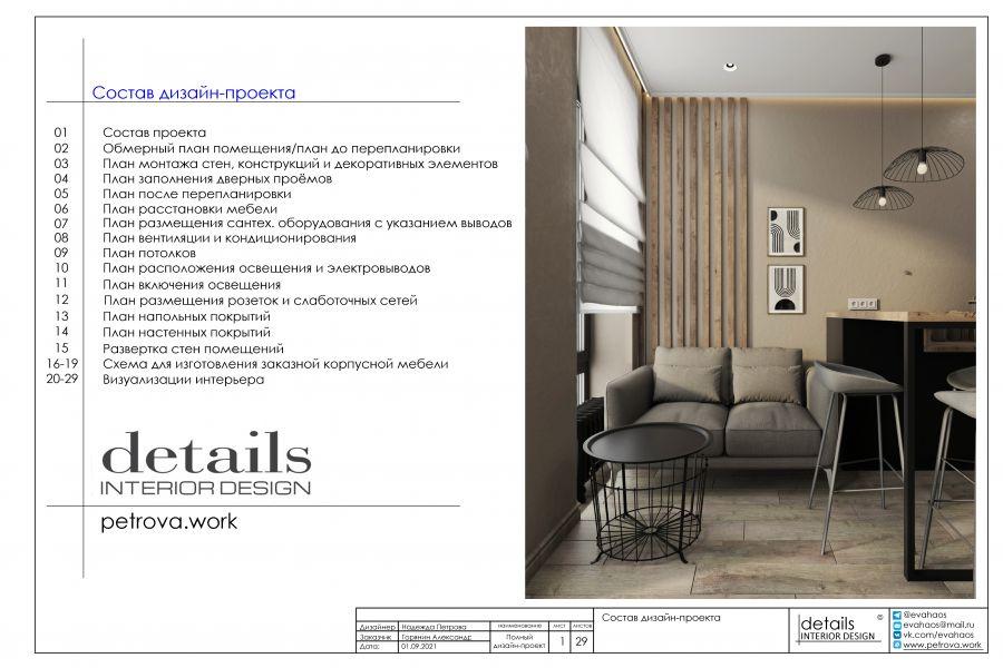 Продаю: Дизайн современного интерьера для квартиры 39 м2