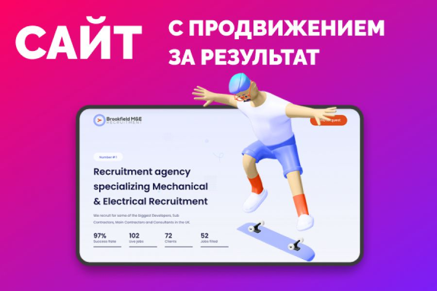 Сайт с продвижением за результат 50 000 руб. за 14 дней.