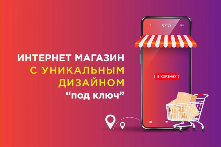"""Интернет магазин с уникальным  дизайном """"под ключ"""" - 1549055"""