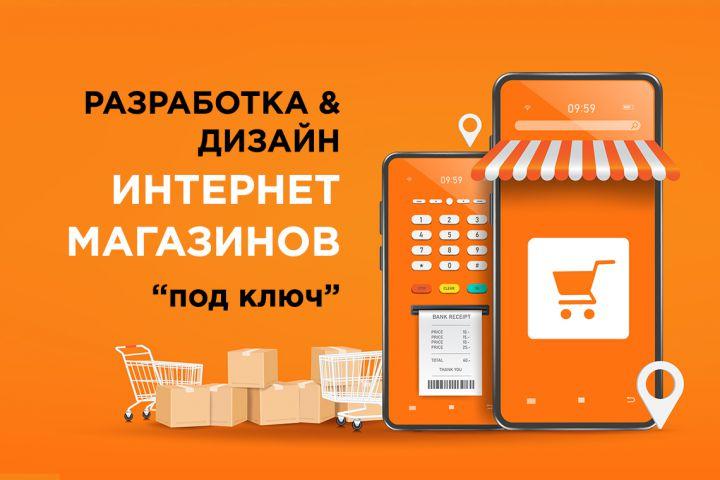 """Разработка & Дизайн  интернет магазинов """"под ключ"""" - 1549063"""