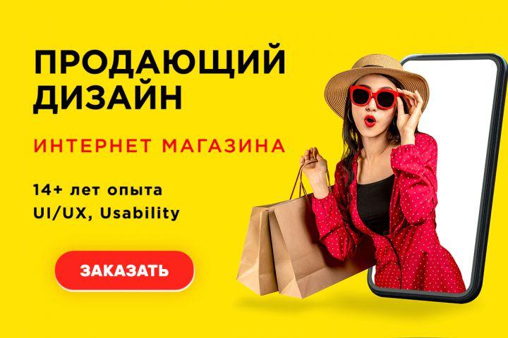 ПРОДАЮЩИЙ дизайн интернет магазина - 1549148