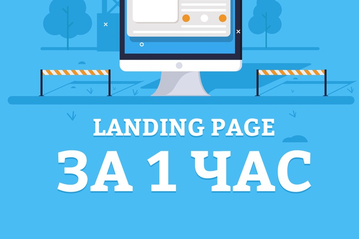 Landing Page под ключ за 1 час! - 924512
