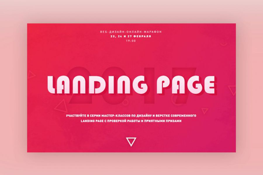 Продающий Landing Page под ключ 25 000 руб. за 14 дней.