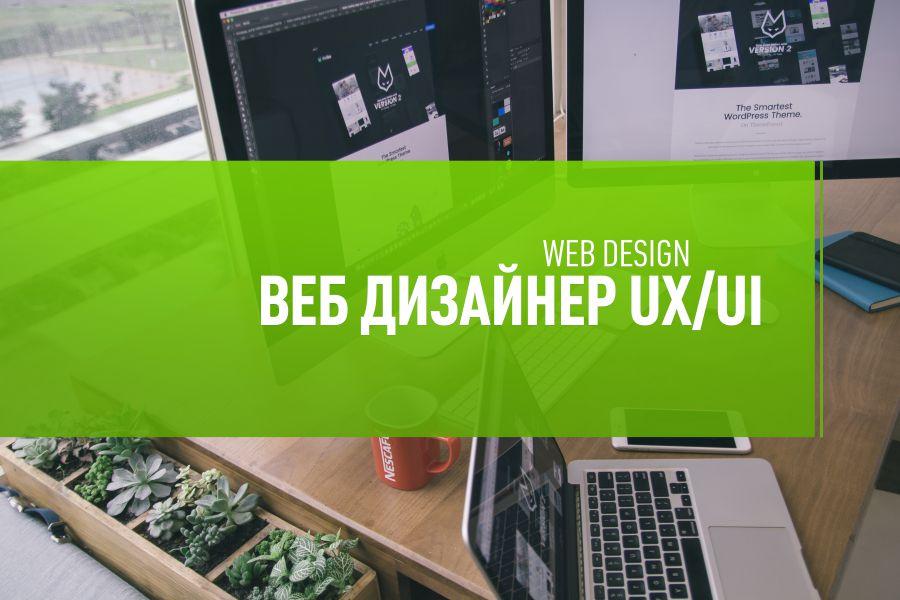 Качественный ВЕБ ДИЗАЙН интернет магазина, landing page или корп. сайта 10 000 руб. 7 дней.
