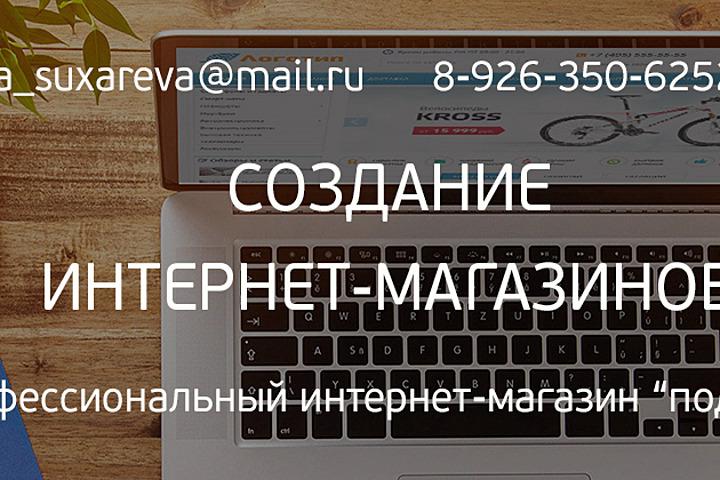 Создание интернет-магазина под ключ - 952963
