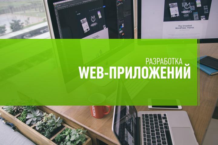 Разработка WEB ПРИЛОЖЕНИЙ любой сложности для Andriod и iOC - 956657