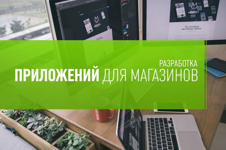 Разработка WEB ПРИЛОЖЕНИЙ любой сложности для Andriod и iOC - 956660