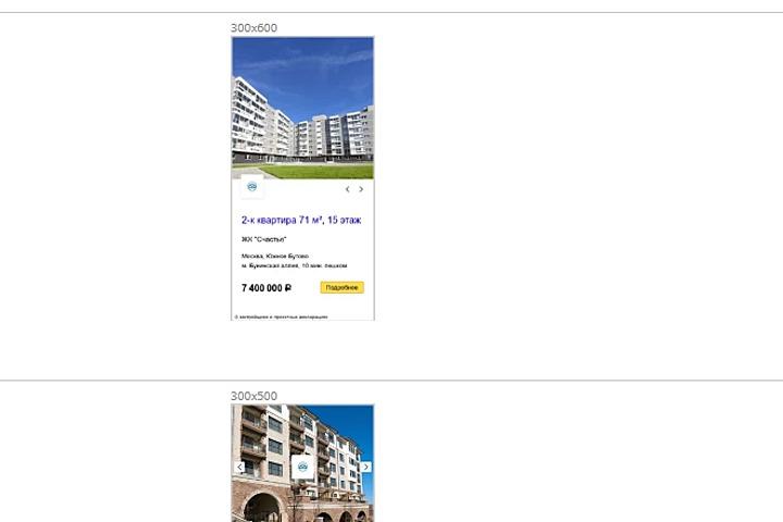 Смарт-баннеры Яндекс Директ - 959347