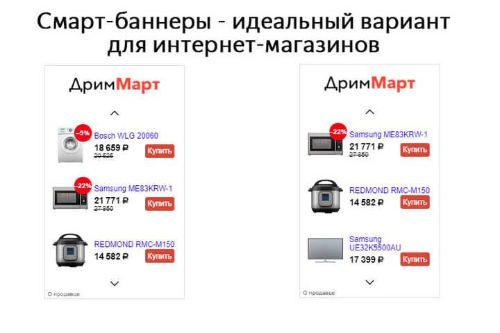 Смарт-баннеры Яндекс Директ - 959382