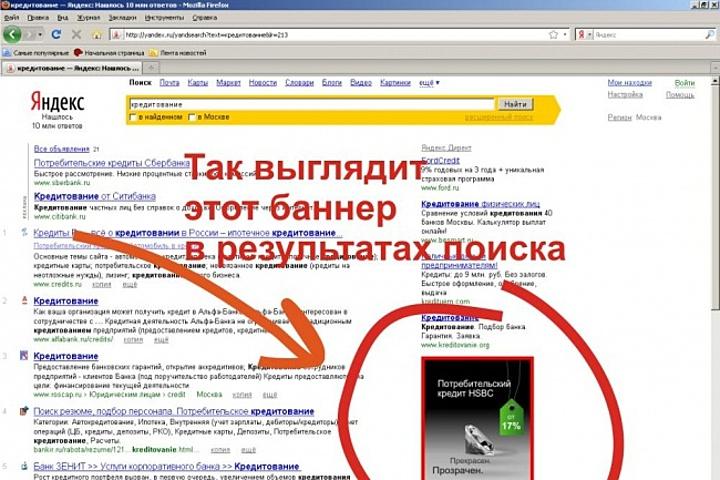 Баннер на поиске Яндекс Директ - 959402