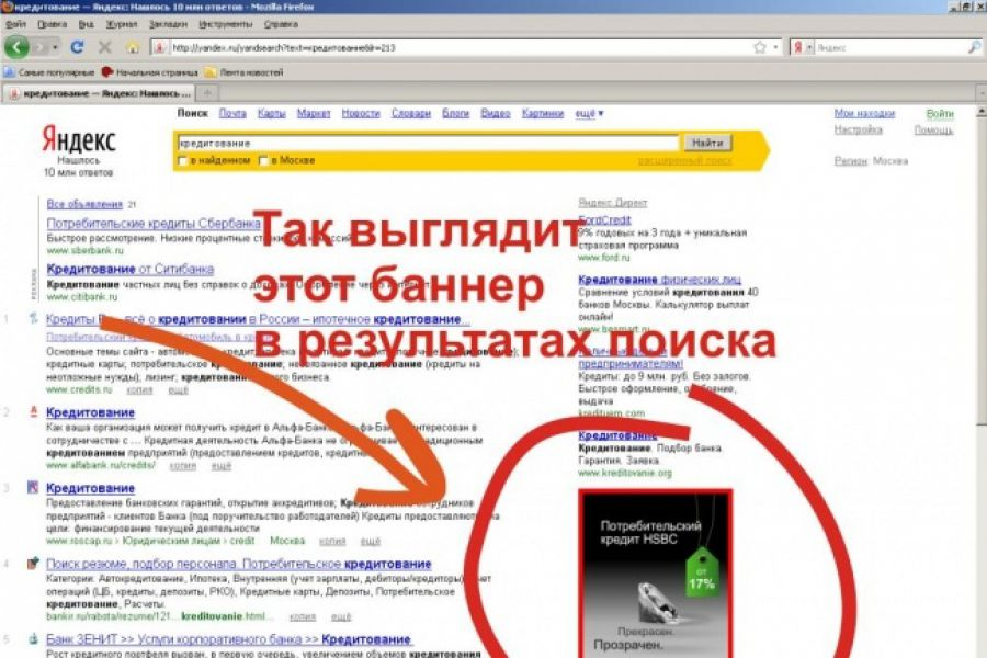 Баннер на поиске Яндекс Директ 3 000 руб. за 2 дня.