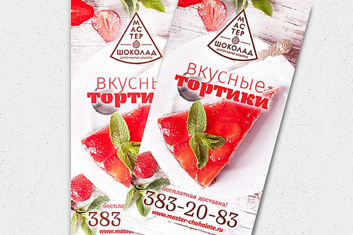 Листовка, евробуклет - 961741