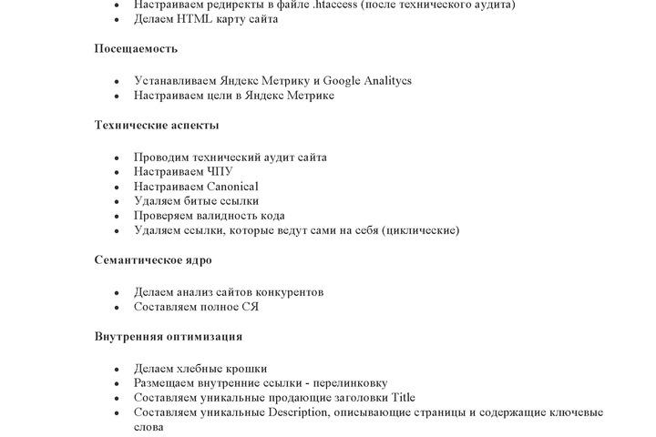 Сео-оптимизация и продвижение сайта - 966233