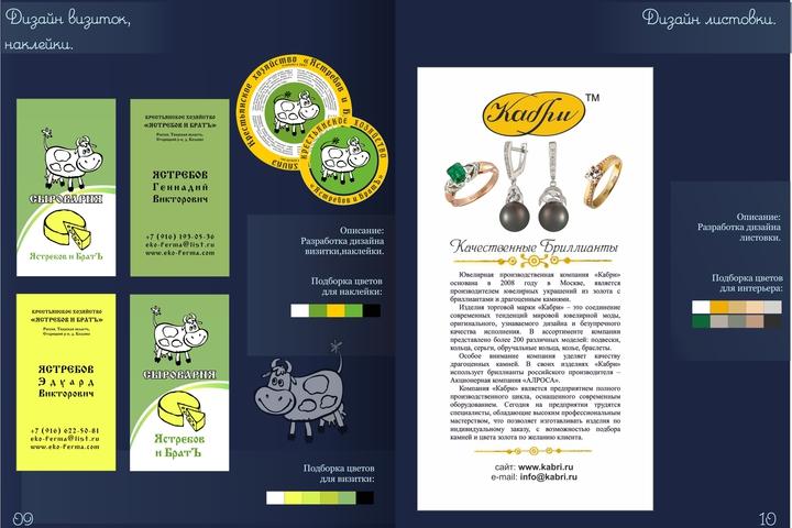 Разработка дизайна Листовки/Наклейки/Баннера - 970624