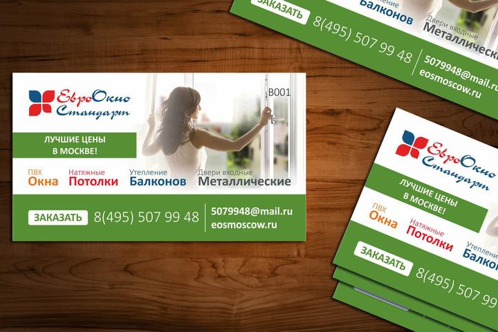 Дизайн визитки - 975007