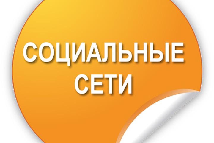 Социальные сети SMM и интернет маркетинг - 980864