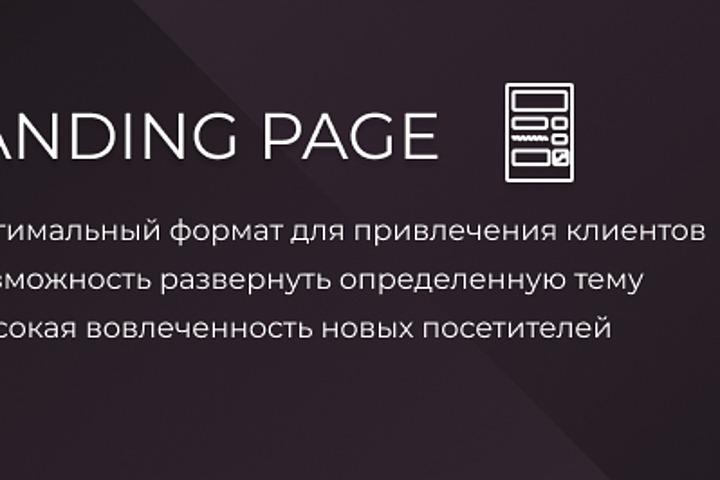 Сайты и landing page на основе современных тенденций - 982158
