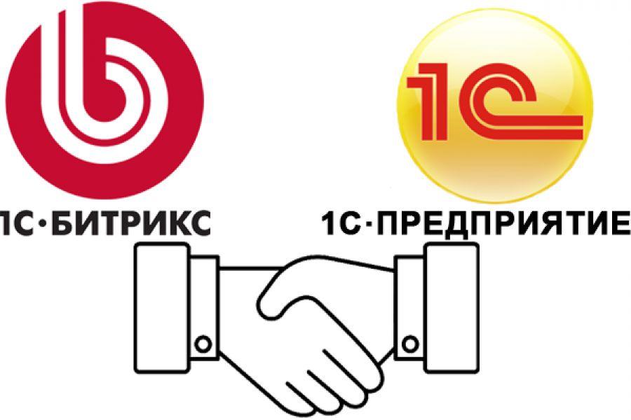 """Интеграция 1С Битрикс и 1С Предприятие """"под ключ"""" 3 000 руб. 1 день."""